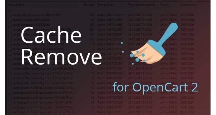 Cache Remove OpenCart 2.x.x-2.3.0.2