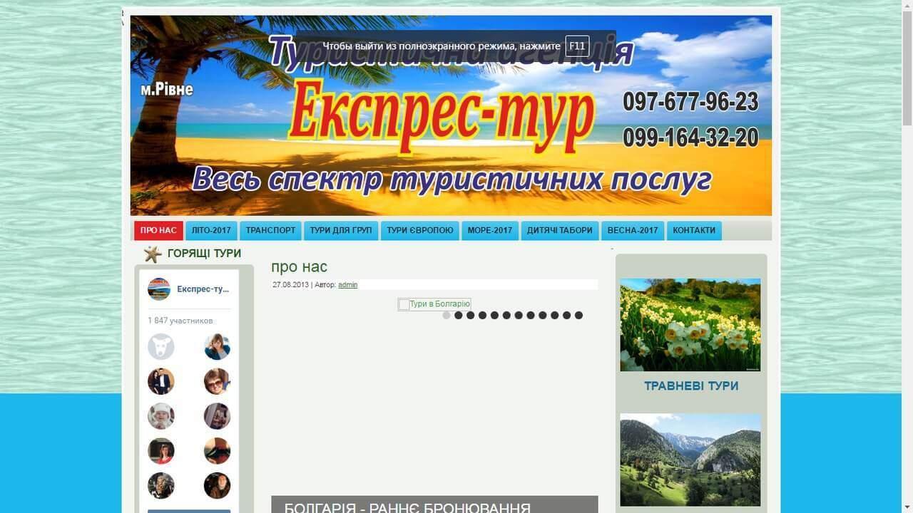 Tour Rivne